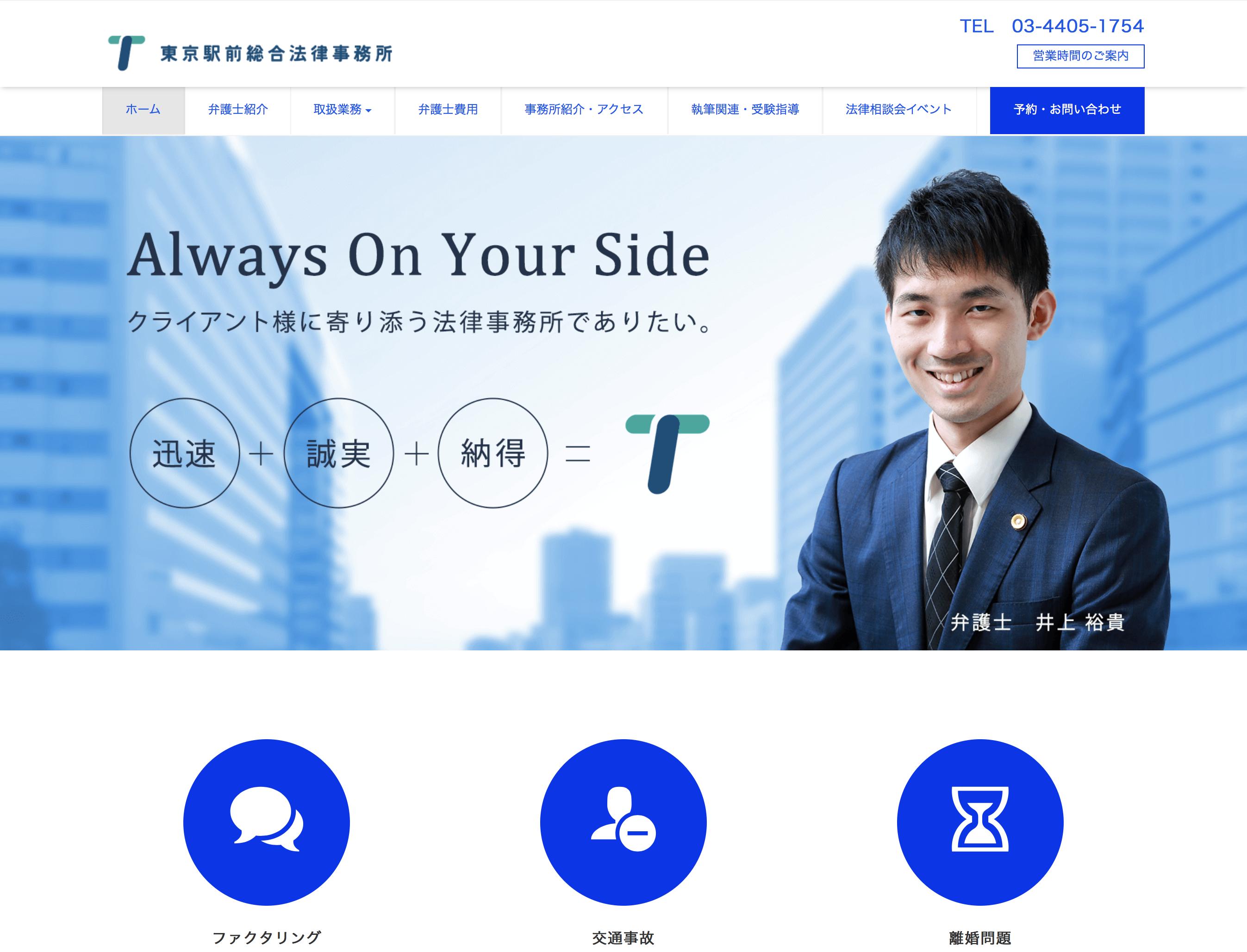 中野駅前総合法律事務所