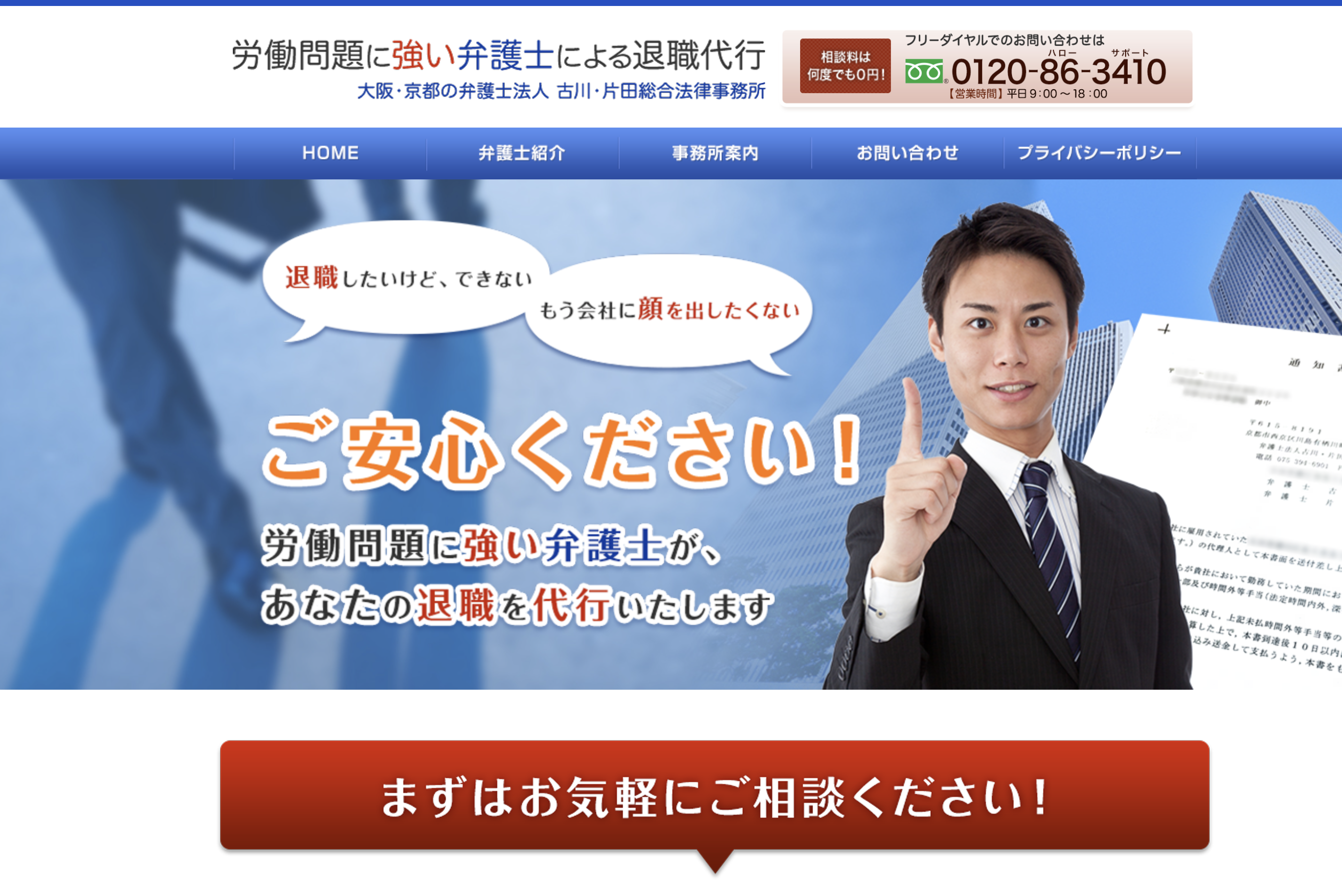 古川・片田総合法律事務所