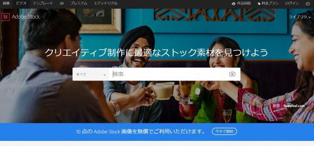 Adobe Stockのホーム画面