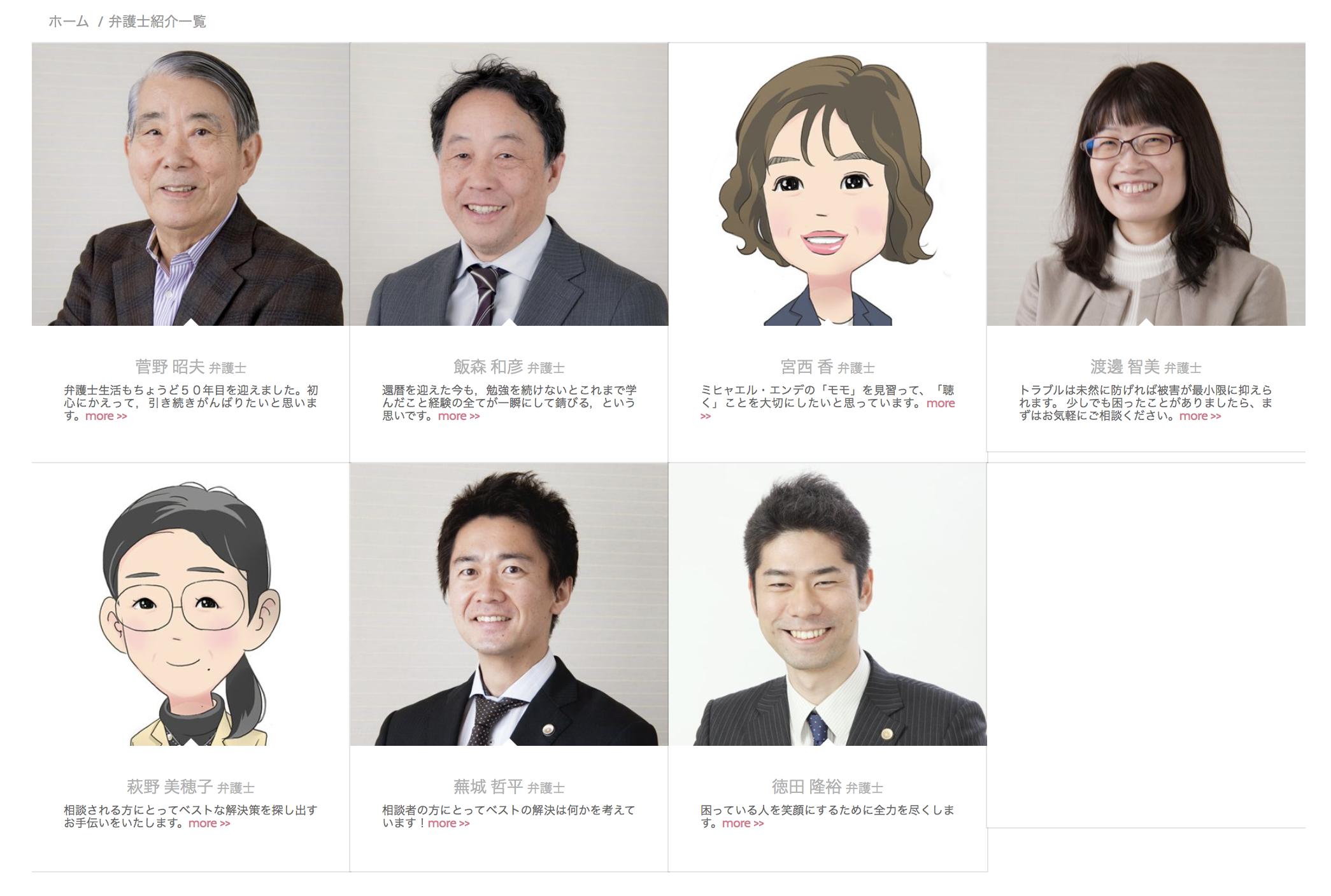 退職代行「金沢合同法律事務所」に所属する弁護士