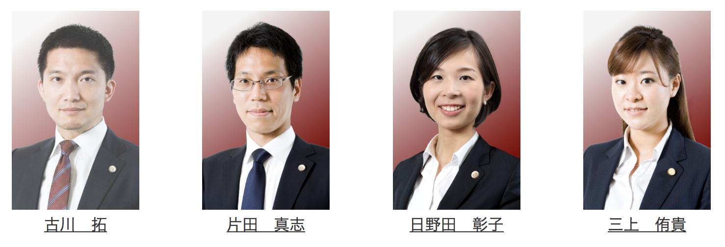 弁護士紹介(古川・片田総合法律事務所)