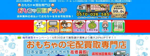 おもちゃ買取ドットJPホーム画面