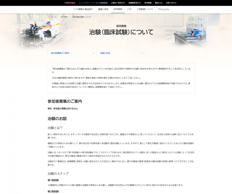 大塚製薬_治験参加者募集ページ