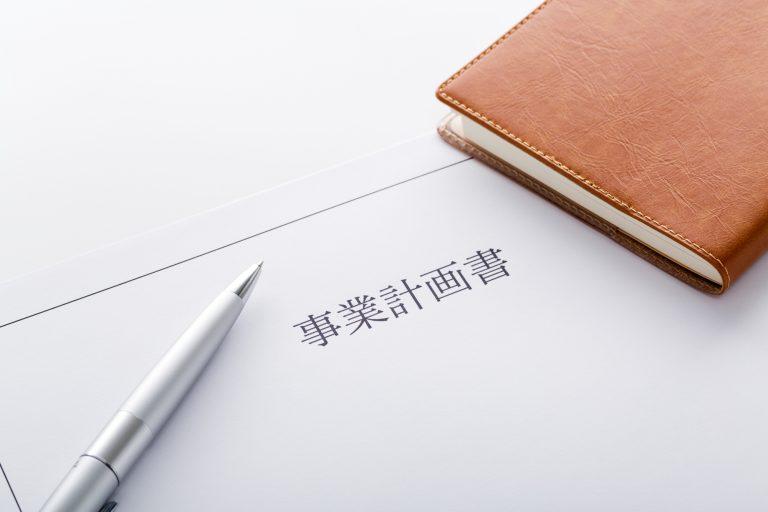 【完全保存版】事業計画書の正しい書き方!資金調達に盛り込むべき11の要素