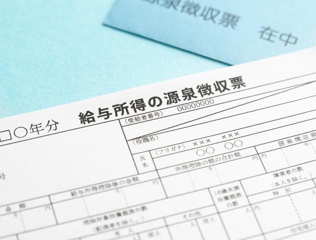 退職代行と源泉徴収票