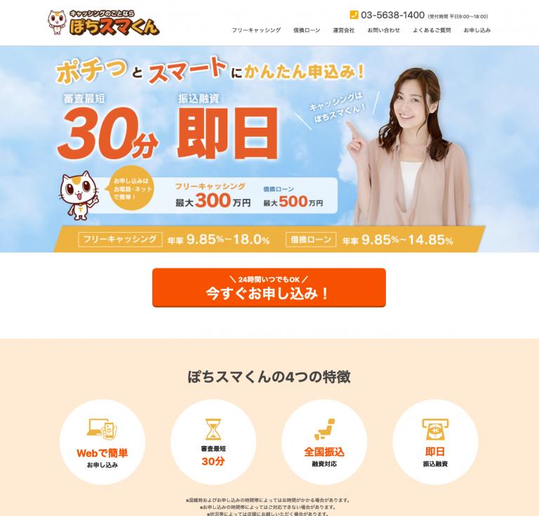 ぽちスマくん_TOPページ