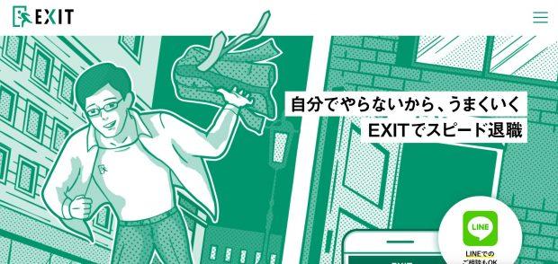 EXITのホーム画面