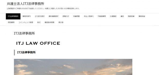 ITJ法律事務所のホーム画面