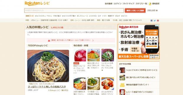 楽天レシピのホーム画面