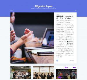 Allganize Japan(オルガナイズジャパン)株式会社