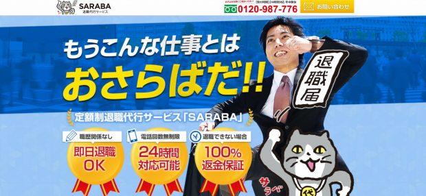SARABAのホーム画面