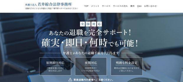 若井綜合法律事務所のホーム画面