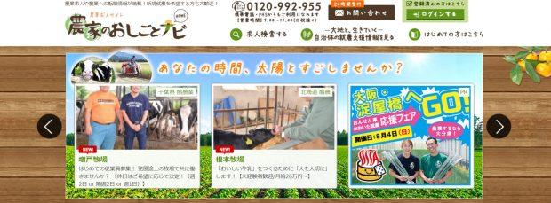 農家のおしごとナビのホーム画面