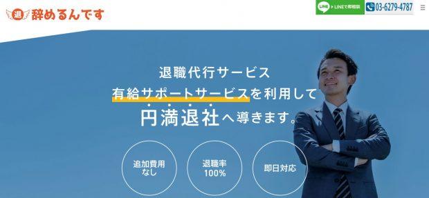 「辞めるんです」公式サイトのページ