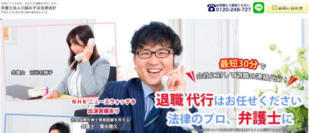 弁護士法人川越みずほ法律会計のホーム画面