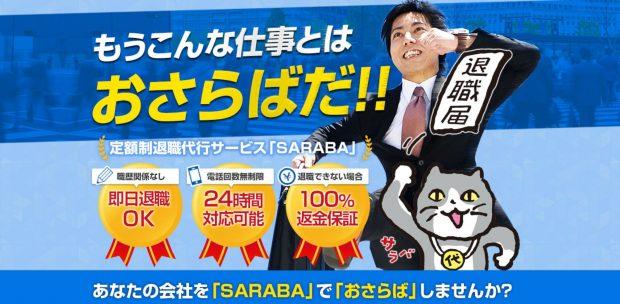 SARAB公式サイトのページ