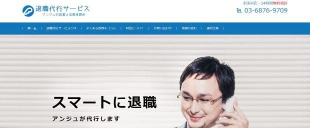 アンジュ行政書士法務事務所のトップページ