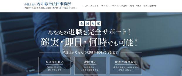 若井綜合法律事務所のトップ画面