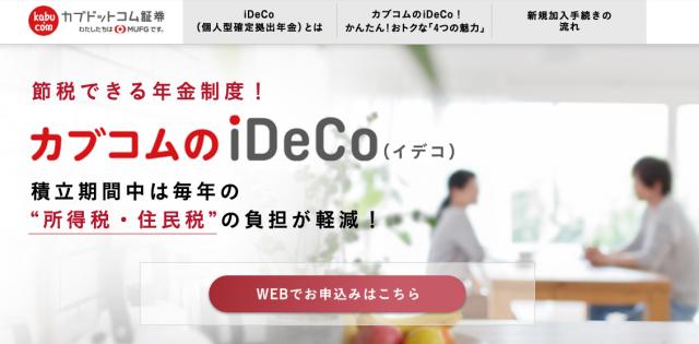 カブドットコム証券のiDeCo