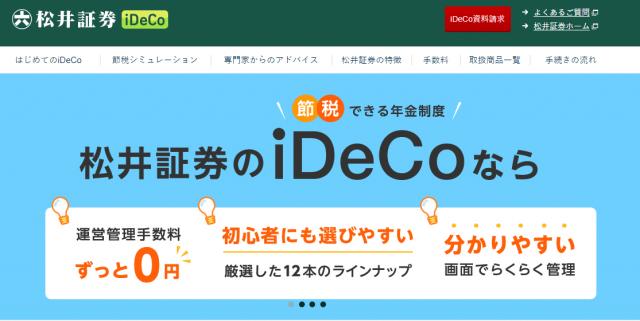 松井証券のIDeCo