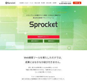 株式会社Sprocket(スプロケット)