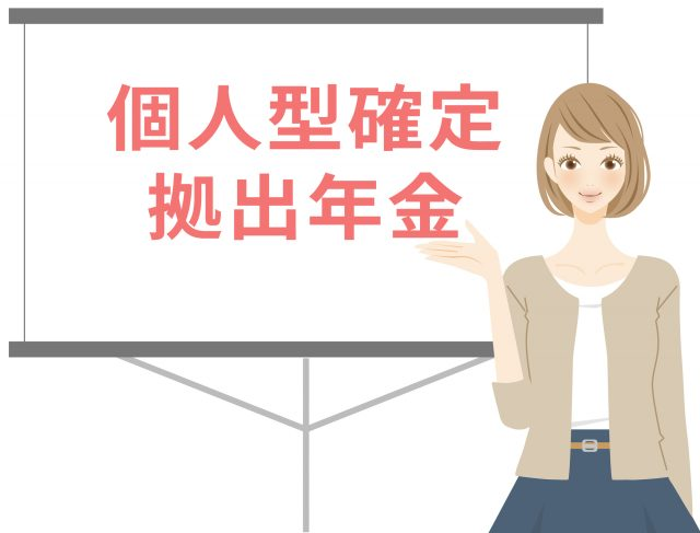 【iDeCo完全ガイド】お金が増えるiDeCoの正しい使い方を徹底解説!