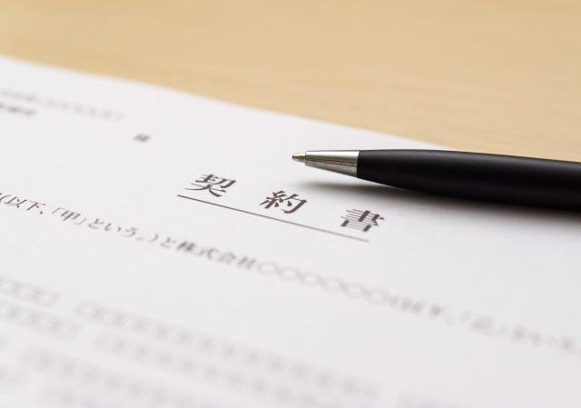 契約書テンプレート!ビジネスでトラブルにならない契約書の正しい書き方とは?