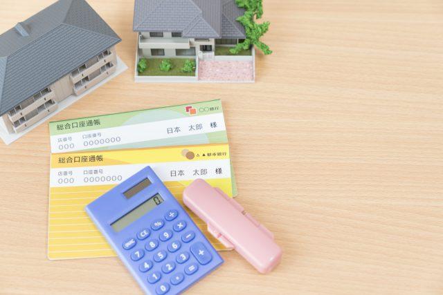 【消費増税10%】住宅ローンは固定金利か低金利かどちらを選ぶべき?