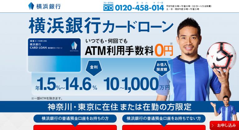 横浜銀行カードローン_TOP
