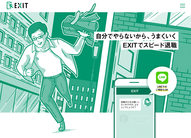 EXITイグジット