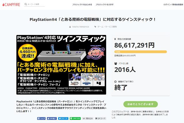 PlayStation®4「とある魔術の電脳戦機」に対応するツインスティック!