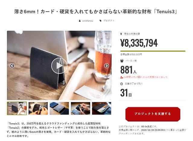 薄さ6mm!カード・硬貨を入れてもかさばらない革新的な財布「Tenuis3」
