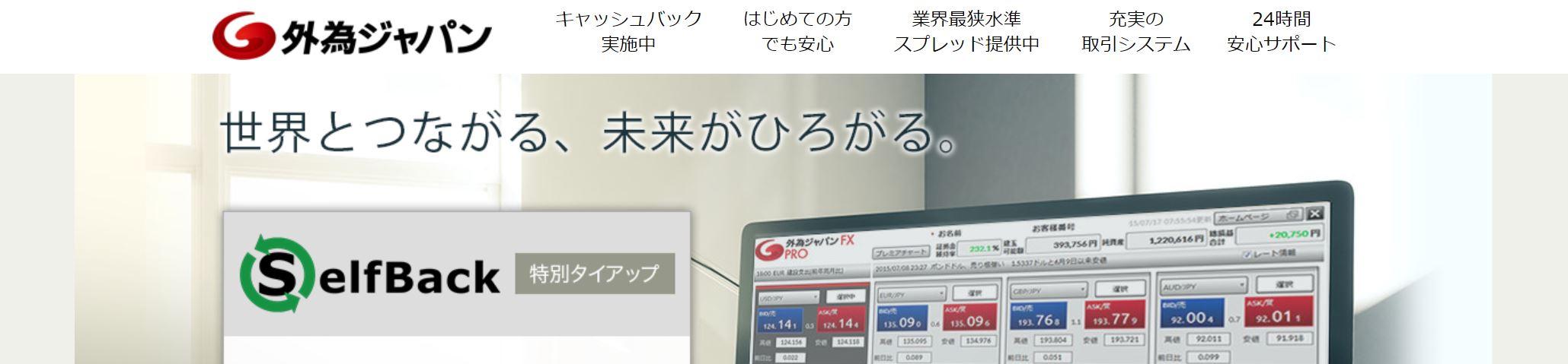 外為ジャパンのセルフバック画面