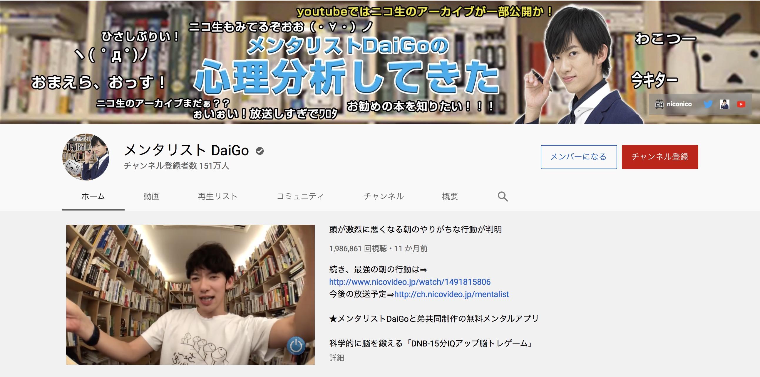 メンタリストDaiGo氏YouTube