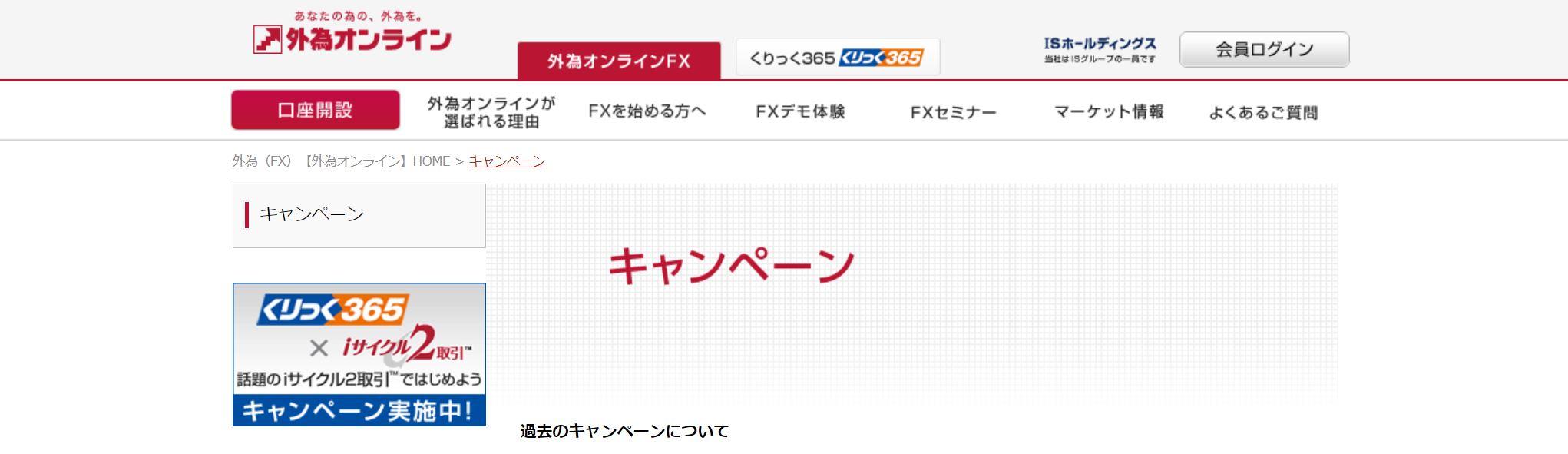 外為オンラインのFXキャンペーンページ