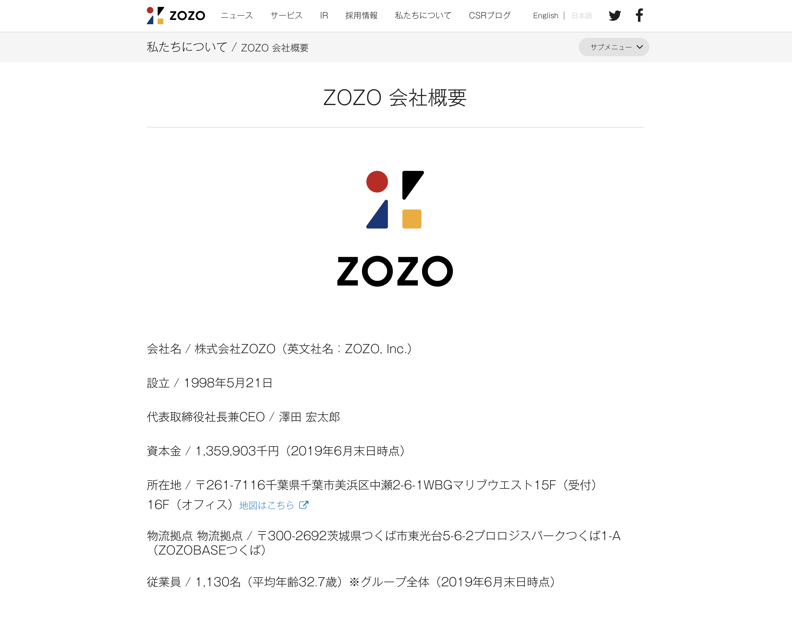 ZOZOTOWNがYahoo!の傘下に、前澤友作氏は退任へ!