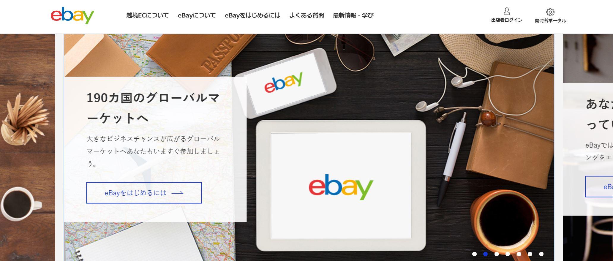 eBayのトップページ