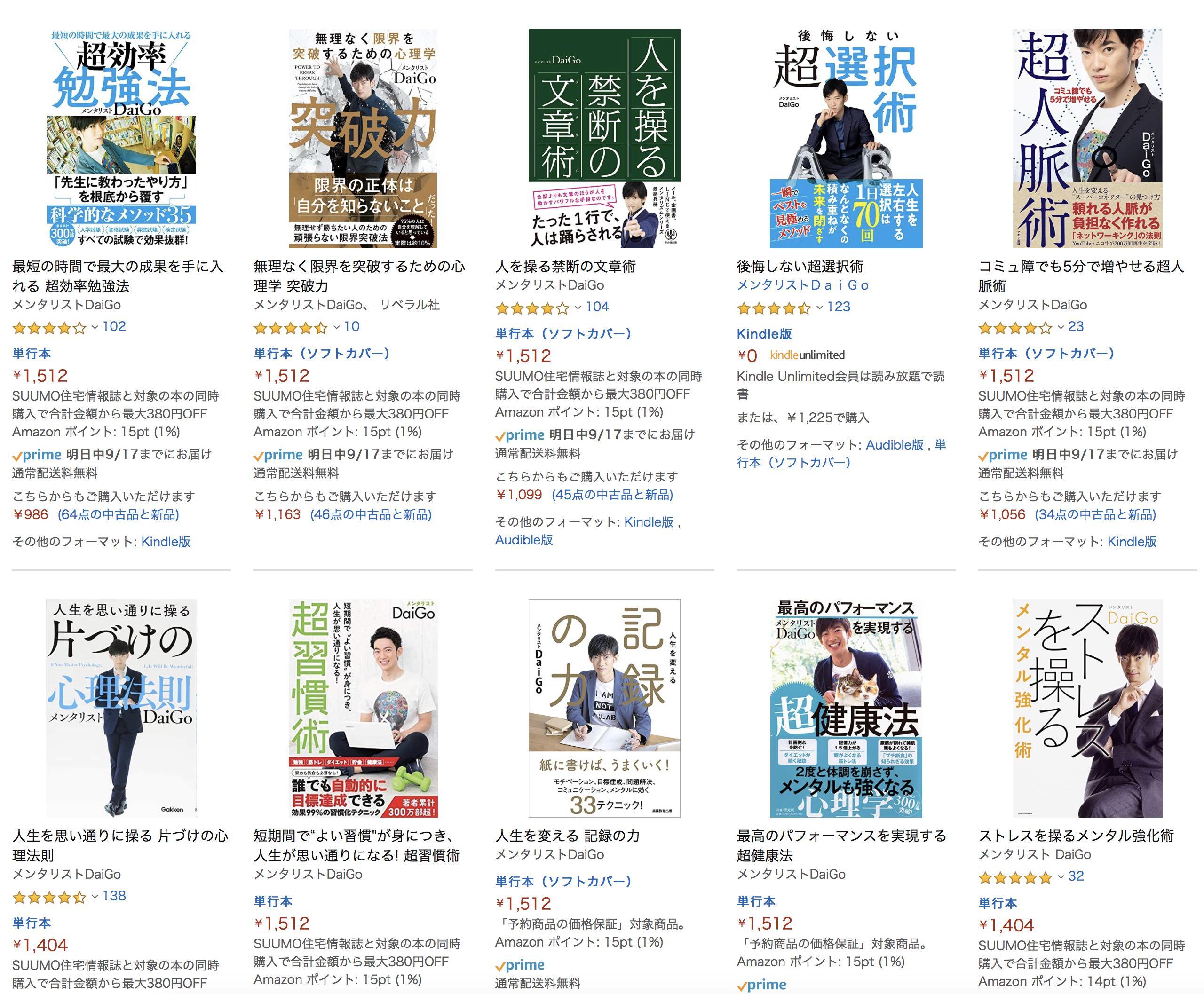 Amazon、メンタリストDaiGo氏書籍