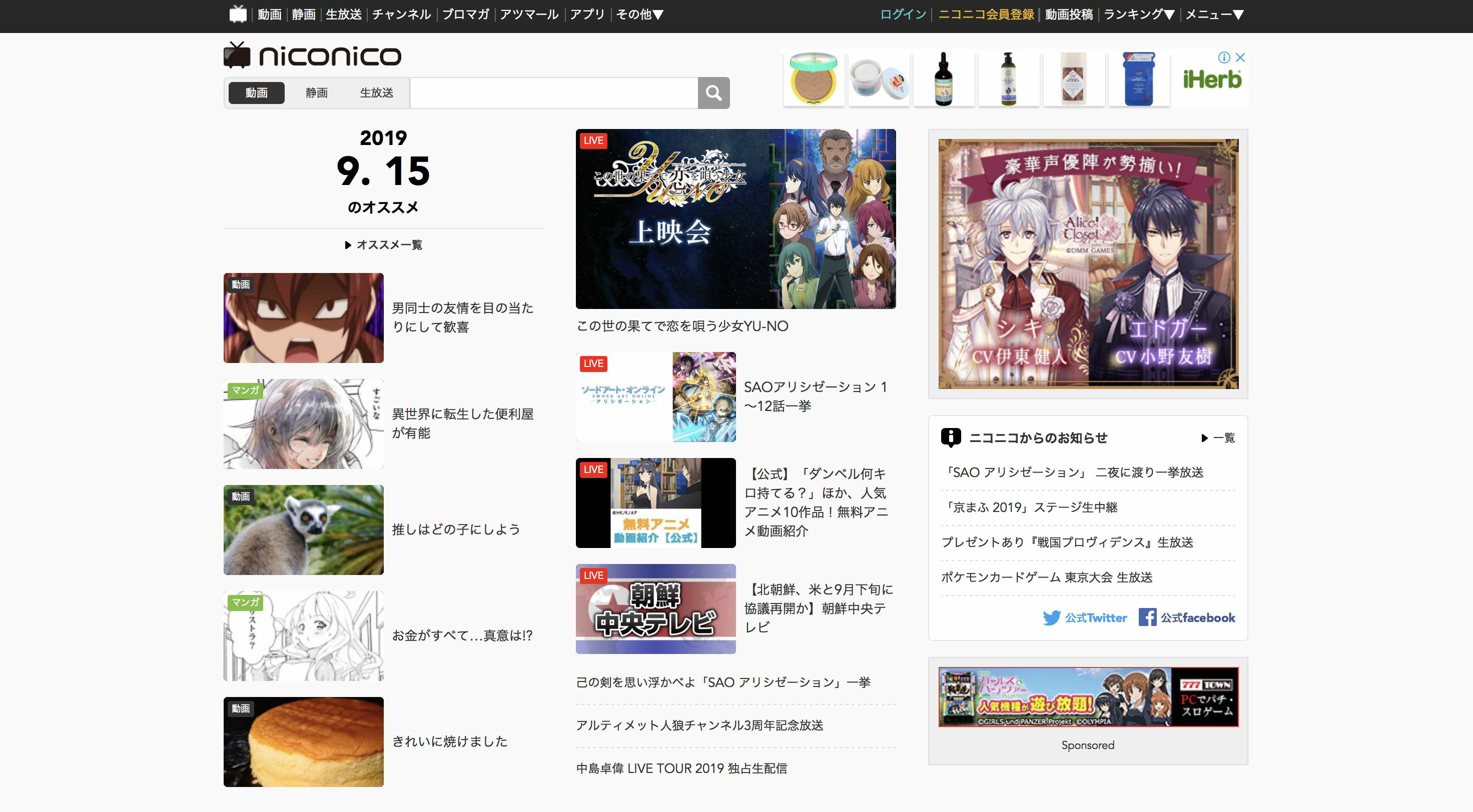 niconico(ニコニコ動画)