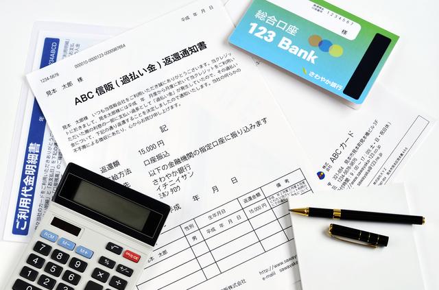 過払い金返還請求(多重債務ブラック)でお金を取り返す方法