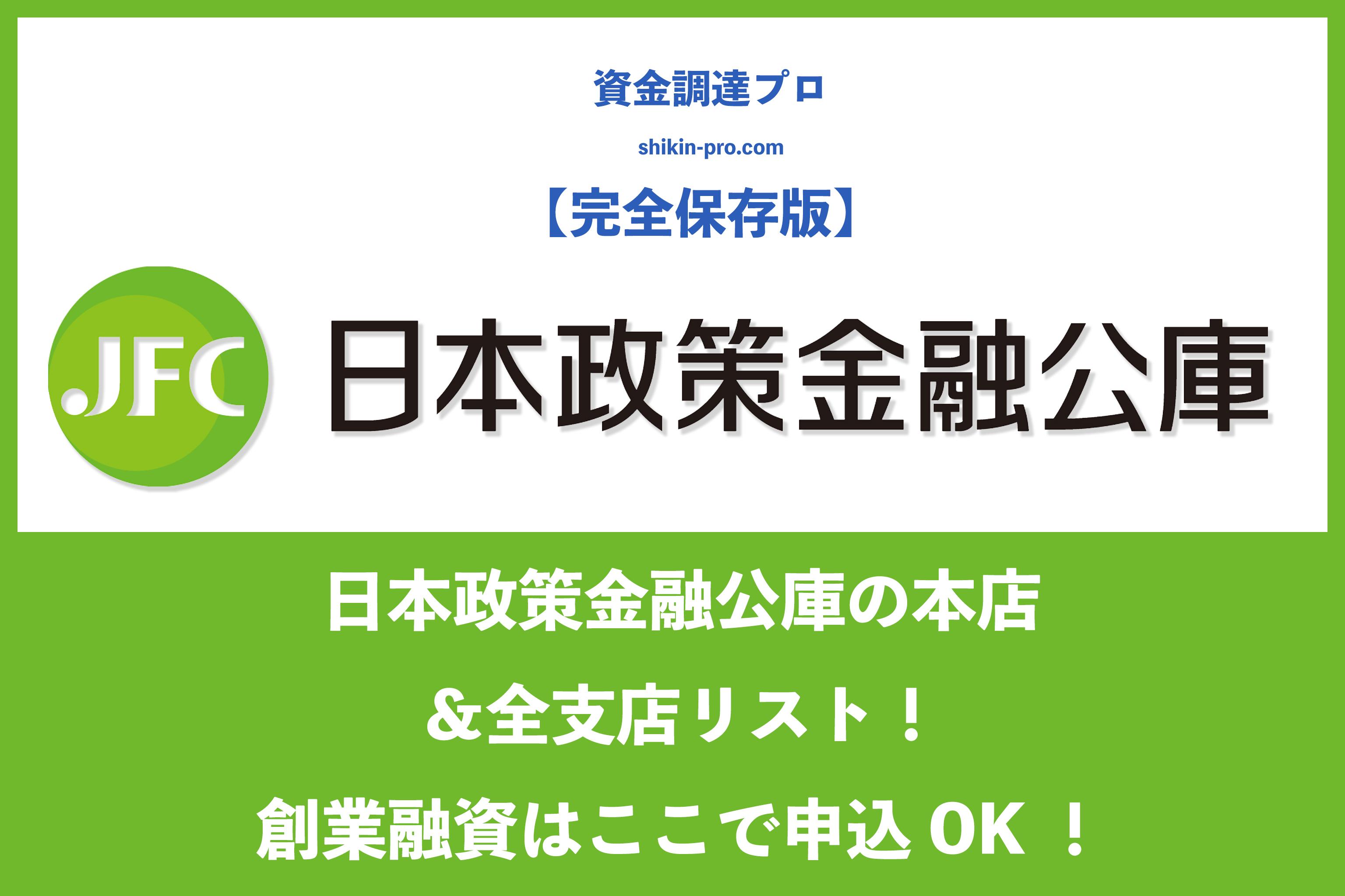 日本政策金融公庫の本店&全支店リスト