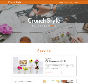 株式会社Crunch Style
