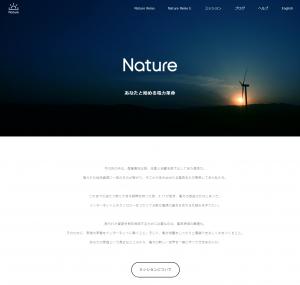 Nature株式会社