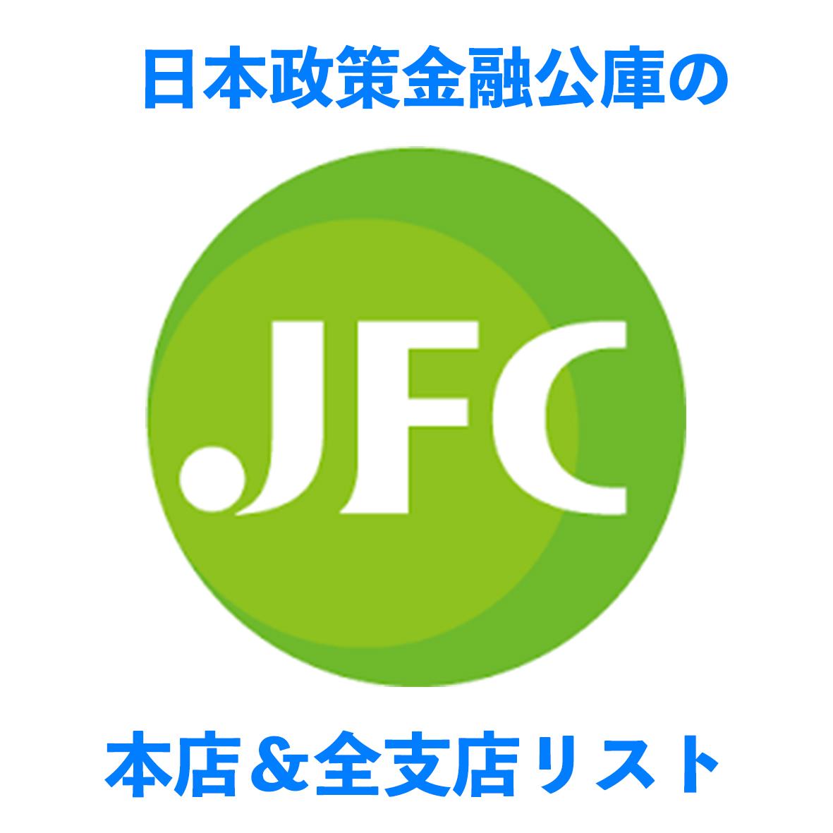 日本政策金融公庫の全支店リスト