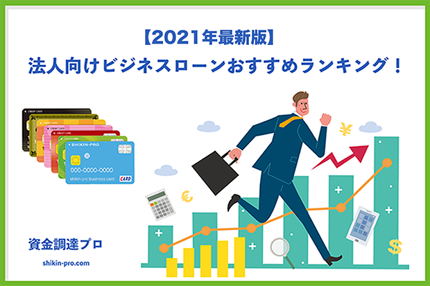 2020年法人向けビジネスローンおすすめランキング