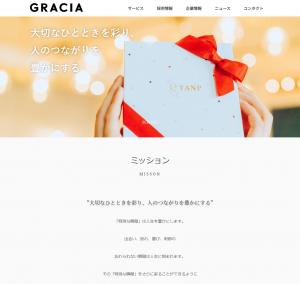 株式会社Gracia