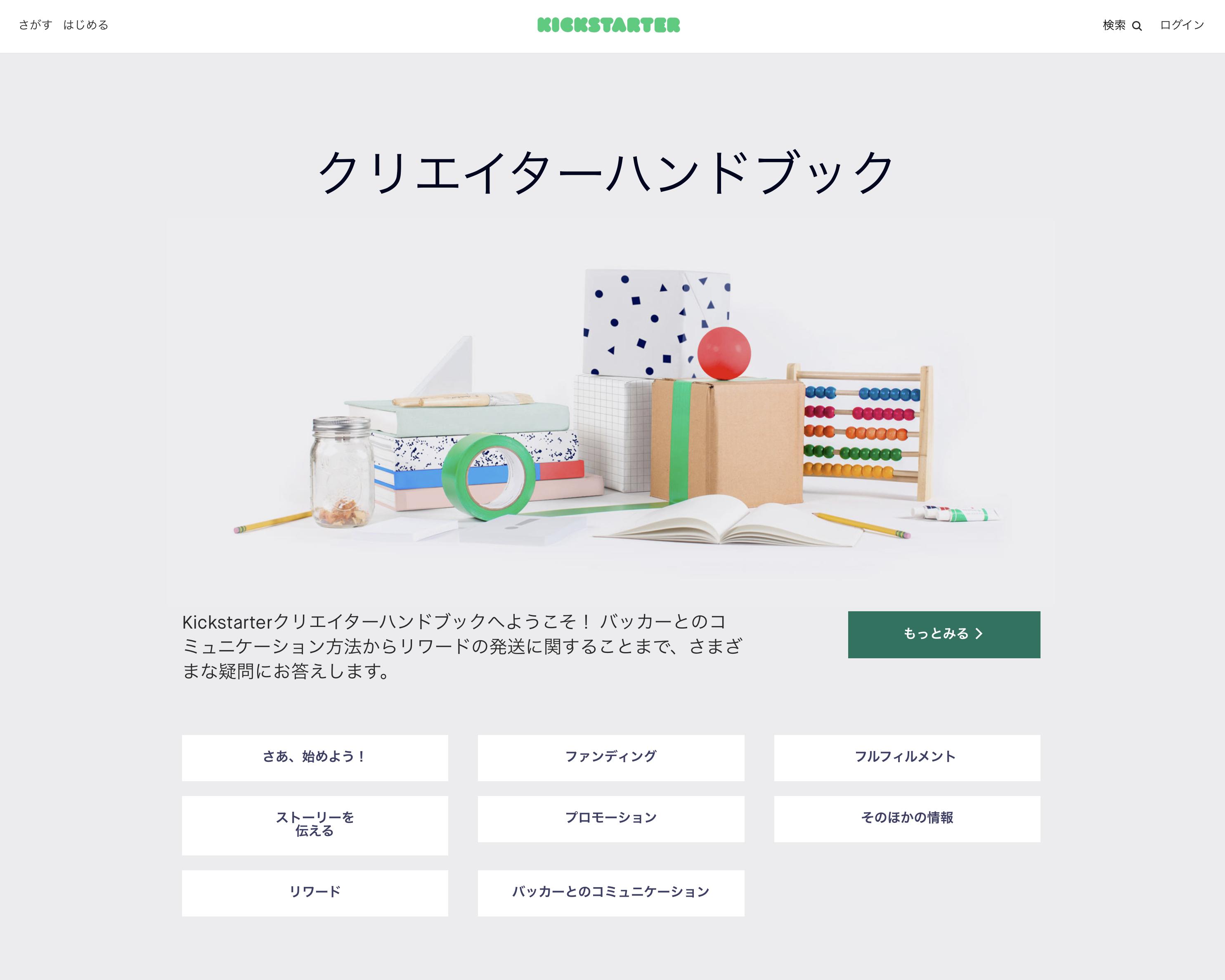 キックスターター日本語版の参加方法