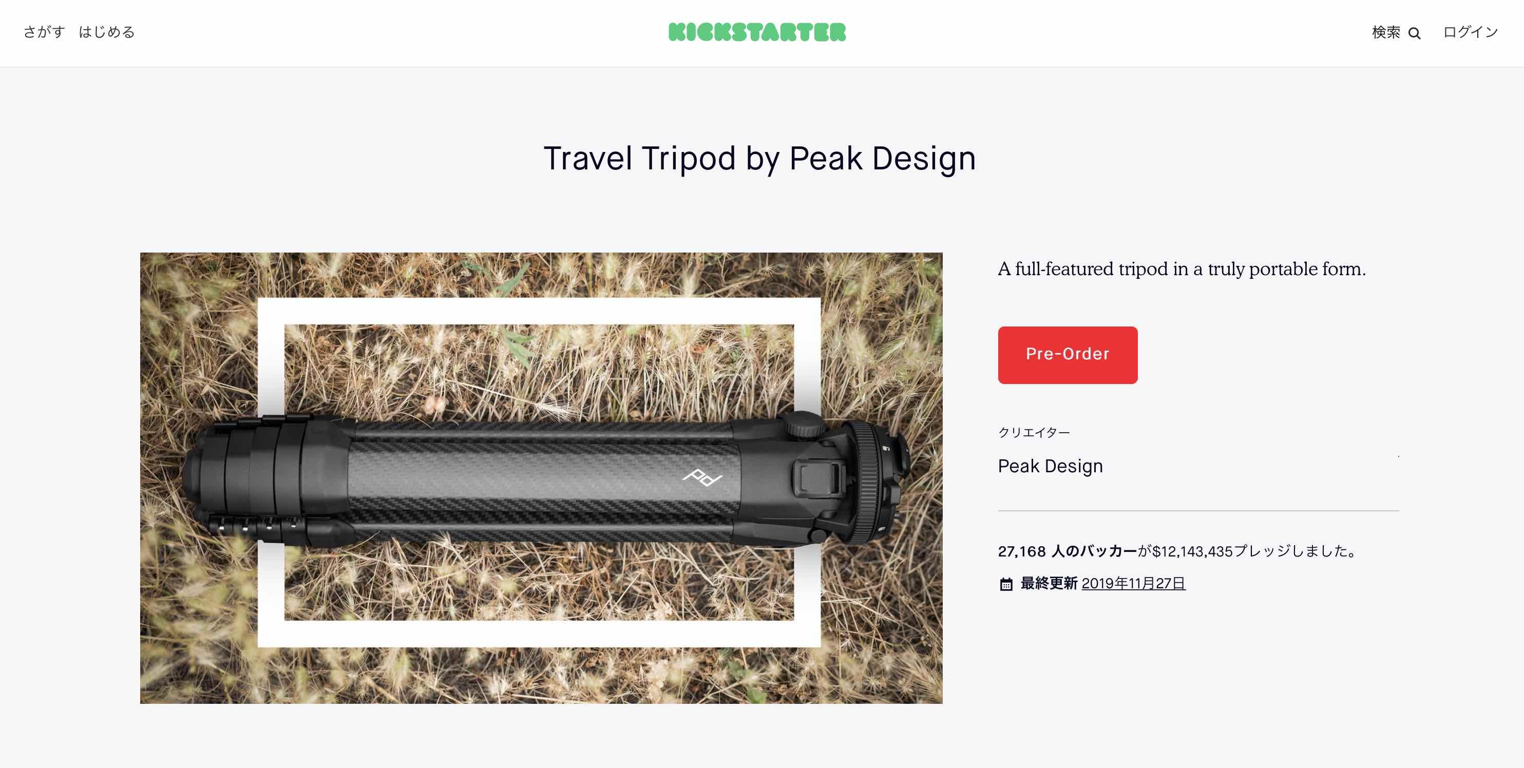 キックスターターピークデザイン, Peak DesignのTravel Tripot