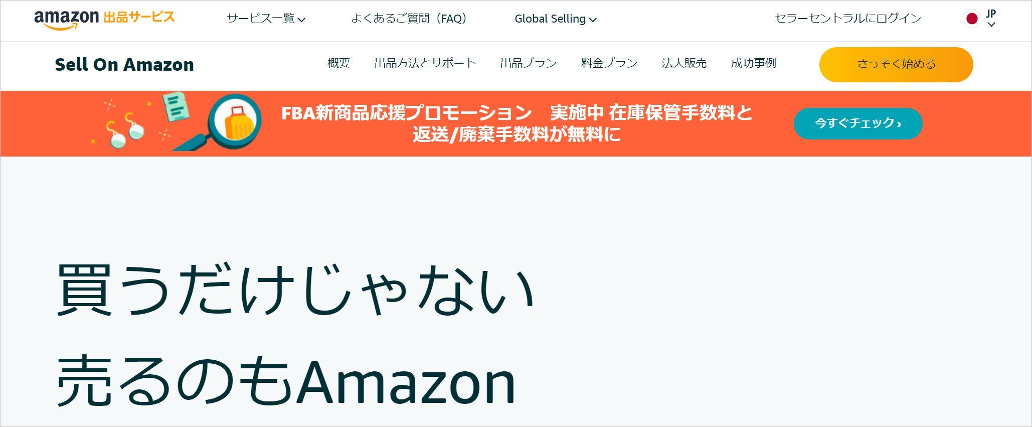 Amazon出品サービスの画面