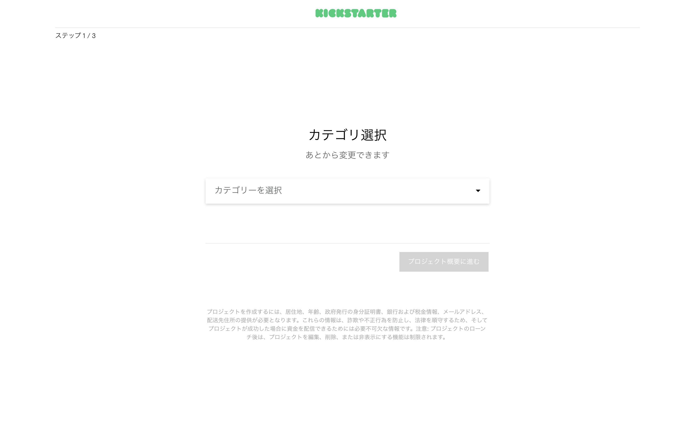 キックスターター日本語版の登録①